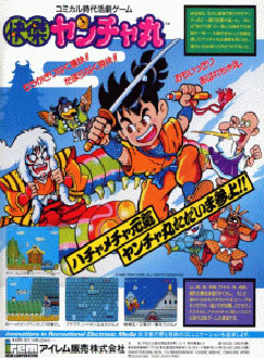 Portada de la descarga de Kid Niki – Radical Ninja