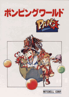 Carátula del juego Pang (Mame)