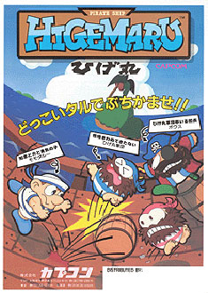 Juego online Pirate Ship HigeMaru (MAME)