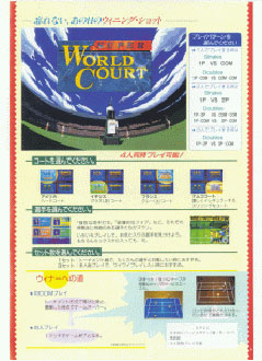 Juego online Super World Court (MAME)