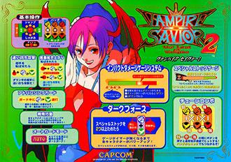 Juego online Vampire Savior 2: The Lord of Vampire (MAME)