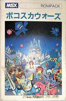 Juego online Bokosuka Wars (MSX)