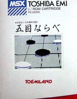Juego online Gomoku Narabe - Omo Go (MSX)