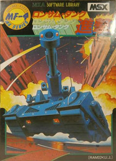 Juego online Lonesome Tank (MSX)