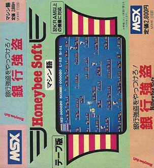 Juego online Machinegun Joe (MSX)