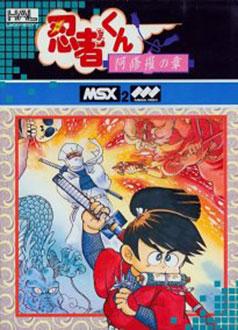 Portada de la descarga de Ninja Kun