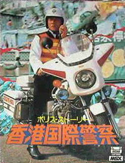 Juego online The Police Story (MSX)