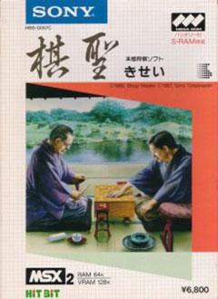 Juego online Shogi (MSX)