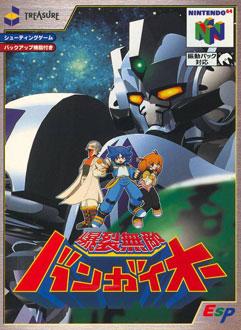 Carátula del juego Bakuretesu Muteki Bangaioh (N64)