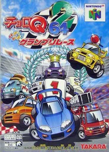 Carátula del juego Choro Q 64 2 - Hacha Mecha Grand Prix Race (N64)