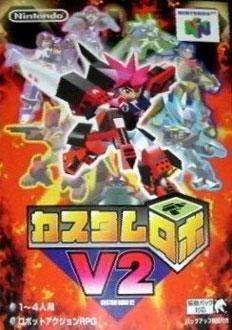 Portada de la descarga de Custom Robo V2