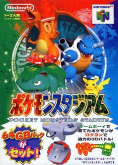 Portada de la descarga de Pocket Monsters Stadium