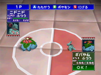 Pantallazo del juego online Pocket Monsters Stadium (N64)