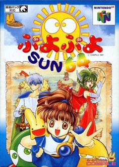 Portada de la descarga de Puyo Puyo Sun 64