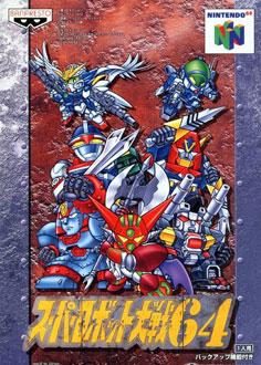 Portada de la descarga de Super Robot Taisen 64
