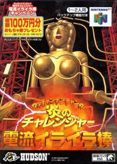 Carátula del juego Uchhannanchan no Honou no Challenge Denryuu IraIra Bou (N64)