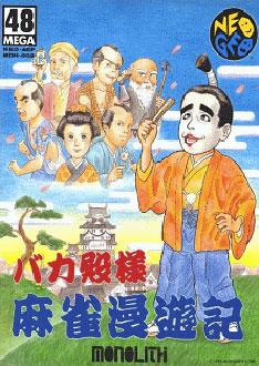 Portada de la descarga de Bakatonosama Mahjong Manyuki