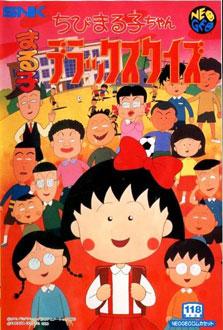 Portada de la descarga de Chibi Maruko-Chan: Maruko Deluxe Quiz