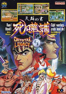 Carátula del juego Fight Fever (NeoGeo)