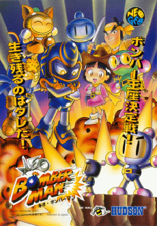 Portada de la descarga de Neo Bomberman