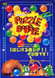 Carátula del juego Puzzle Bobble (NeoGeo)