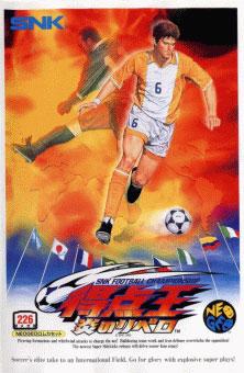 Portada de la descarga de Ultimate 11 – The SNK Football Championship