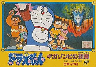 Portada de la descarga de Doraemon: Giga Zombie no Gyakushuu