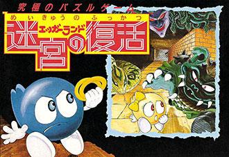 Juego online Eggerland he no Tabitachi (NES)