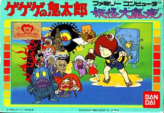 Carátula del juego Gegege no Kitaro Youkai Daimakyou (NES)