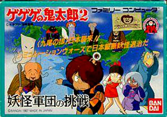 Portada de la descarga de Gegege no Kitarou 2: Youkai Gundan no Chousen