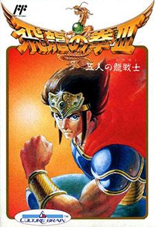 Portada de la descarga de Hiryu No Ken III