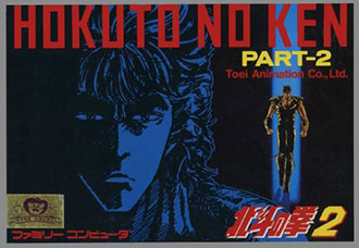 Portada de la descarga de Hokuto no Ken 2