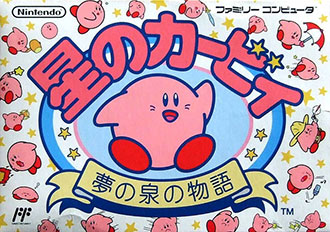 Portada de la descarga de Hoshi no Kirby: Yume no Izumi no Monogatari