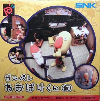 Portada de la descarga de Ganbare Neo Poke-Kun