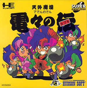 Juego online Tengai Makyou: Deden no Den (PC ENGINE CD)