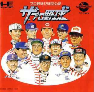 Carátula del juego The Pro Yakyuu (PC ENGINE CD)