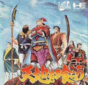 Juego online Tenchi o Kurau (PC ENGINE CD)