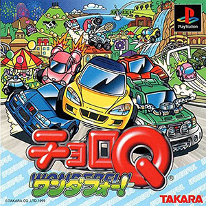Juego online Choro Q Wonderful! (PSX)