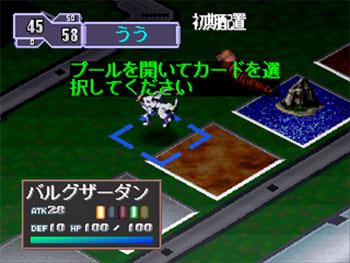 Imagen de la descarga de Godzilla Trading Battle