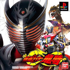 Juego online Kamen Rider Ryuki (PSX)