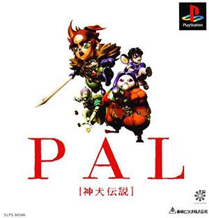 Juego online PAL: Shinken Densetsu (PSX)