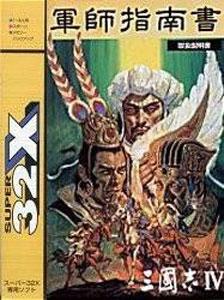 Carátula del juego San Goku Shi IV (Sega 32x)