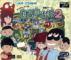 Portada de la descarga de Gambler Jiko Chuushinha 2: Gekitou Tokyo Mahjong Land Hen