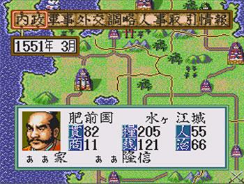 Imagen de la descarga de Nobunaga no Yabou: Haouden