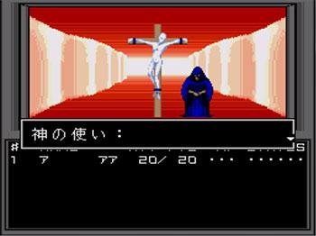 Imagen de la descarga de Shin Megami Tensei