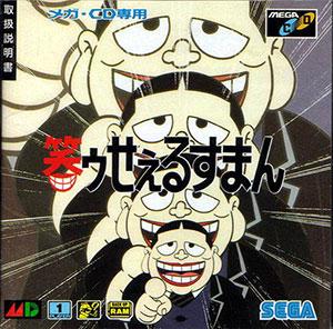 Carátula del juego Waurau Salesman (SEGA CD)