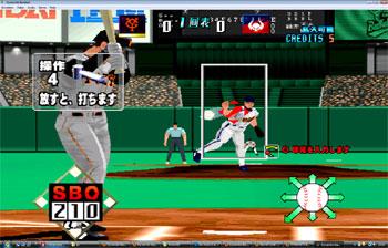 Pantallazo del juego online Dynamite Baseball (SEGA Model 2)