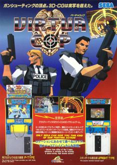 Carátula del juego Virtua Cop (SEGA Model 2)