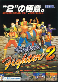 Carátula del juego Virtua Fighter 2 (SEGA Model 2)