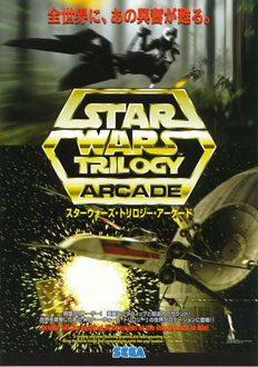 Carátula del juego Star Wars Trilogy (SEGA Model 3)